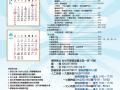 2015年5月門診時刻表-1