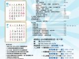 2015年6月門診時刻表-1