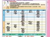 2015年6月門診時刻表-11