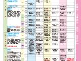 2015年6月門診時刻表-7