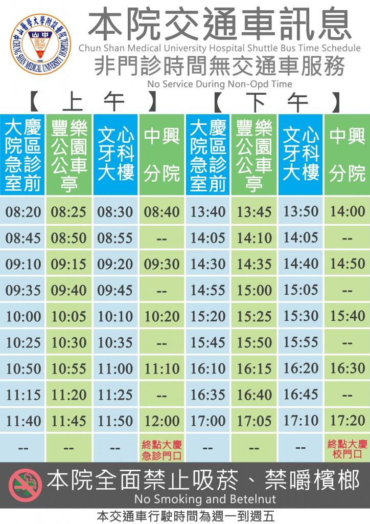 交通時刻表