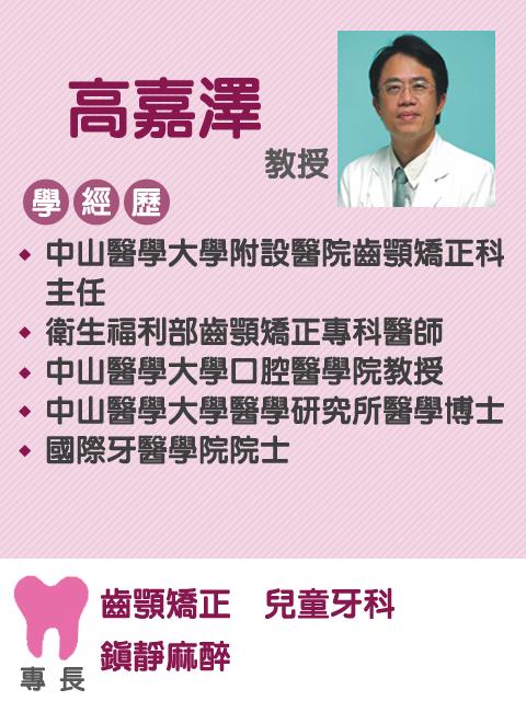 高嘉澤 教授