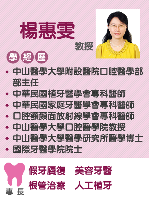 楊惠雯 副教授