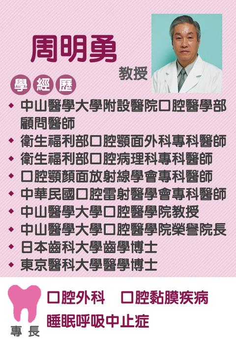 周明勇 教授