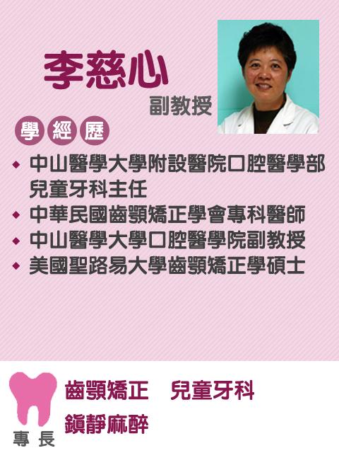 李慈心 副教授